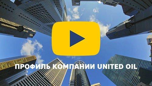 Профиль компании United Oil