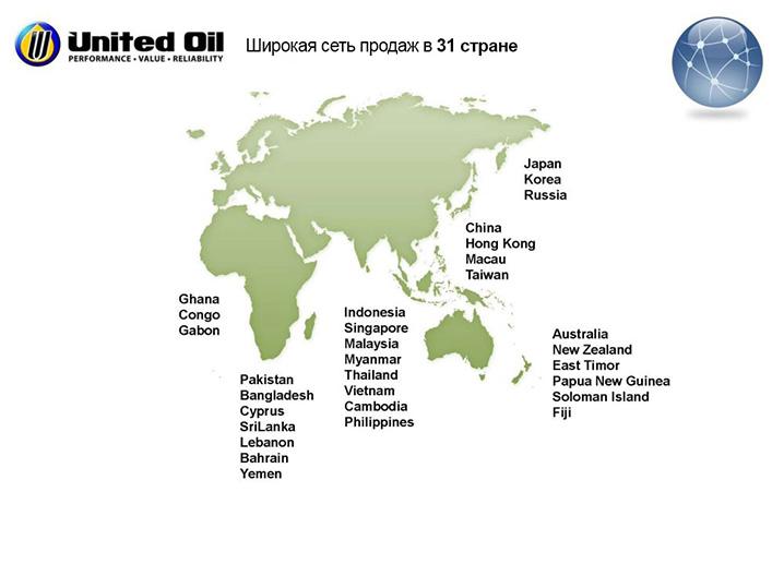 Широкая сеть продаж масел United Oil в 31стране