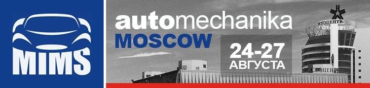 24-27 августа 2015 года, Москве, ЦВК Экспоцентр, 19 Международная выставка запасных частей, автокомпонентов, оборудования и товаров для технического обслуживания автомобилей MIMS Automechanika Moscow