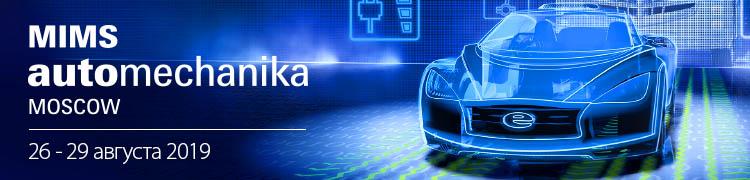 26-29 августа 2019 года, Москве, ЦВК Экспоцентр, 23-ая Международная выставка запасных частей, автокомпонентов, оборудования и товаров для технического обслуживания автомобилей MIMS Automechanika Moscow 2019